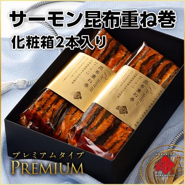プレミアムサーモン昆布重ね巻 ギフト化粧箱付(2本入)