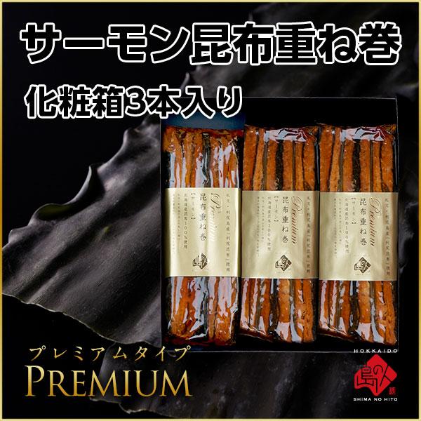 プレミアムサーモン昆布重ね巻 ギフト化粧箱付(3本入)
