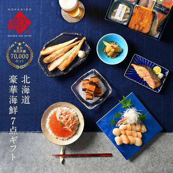 ≪美味しいものを少しづつ≫北海道 豪華海鮮7点セット