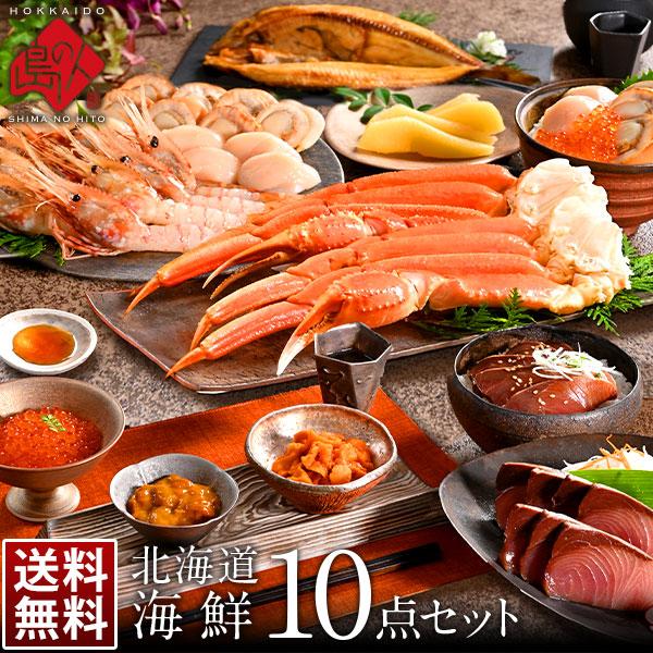 【北の海産物を極めたセット】 最高級海鮮10点ギフト 極(きわみ)【送料無料】