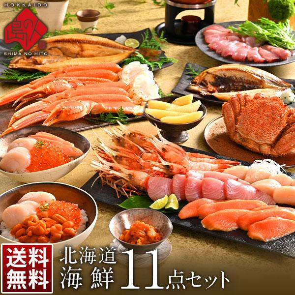 最高級ギフト 豪華海鮮11点セット 匠(たくみ)【送料無料】
