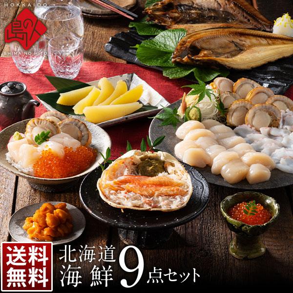 【プレミアムギフト】ズワイガニが入った海鮮9点 北海道豪華グルメセット 宴(うたげ)