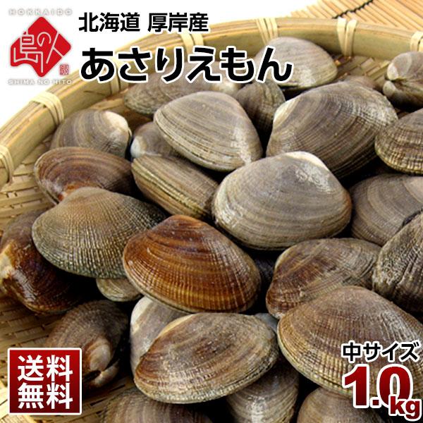 北海道 厚岸産 ごろっと殻付あさり 中サイズ 1.0kg(あさりえもん)