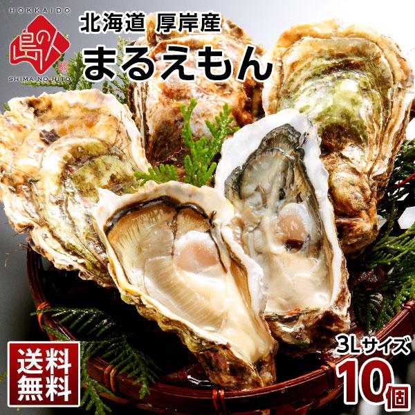 <br>北海道 厚岸産 生牡蠣(まるえもん) 殻付き 10個(3Lサイズ)【送料無料】<br>産地直送!カキ 殻むきナイフ付<br>