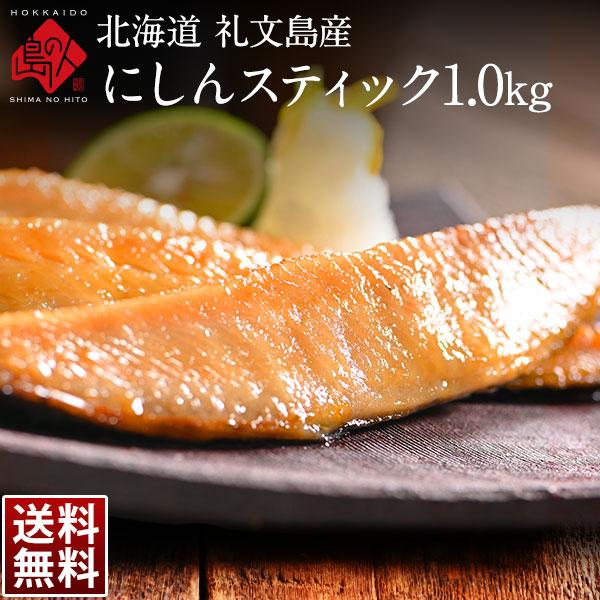 にしんの大きい骨を取り食べやすく加工。フライパンで焼いてお手軽に極上の干物焼きが楽しめる♪ 【スーパーセール限定13%OFF】焼くだけ簡単♪にしんスティック 1.0kg(8~10人前)北海道 礼文島産にしん グルメ 食品 食べ物 魚 干物 お取り寄せ ご飯のお供 ご飯のおとも おつまみ 高級 セール お取り寄せグルメ 海鮮 青空レストラン 絶品 お取り寄せ