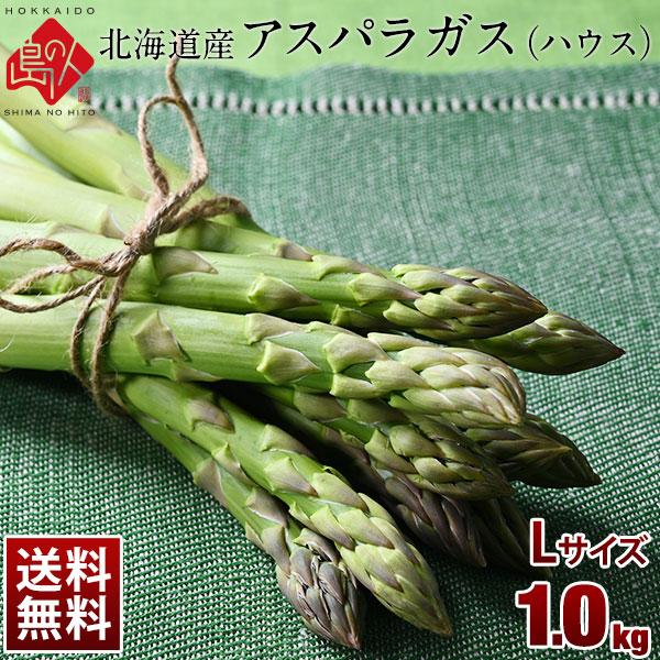 「4月30日~5月2日お届け」北海道産 グリーン アスパラ 1.0kg(500g×2) Lサイズ