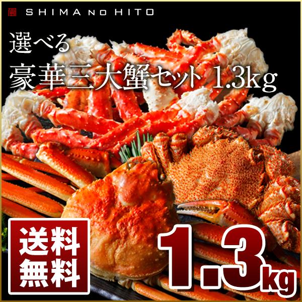 豪華三大蟹セット 1.3kg