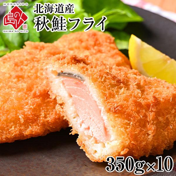 鮭フライ(シャケフライ)