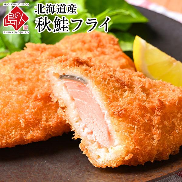 北海道産 サクッと秋鮭フライ 350g【送料無料】