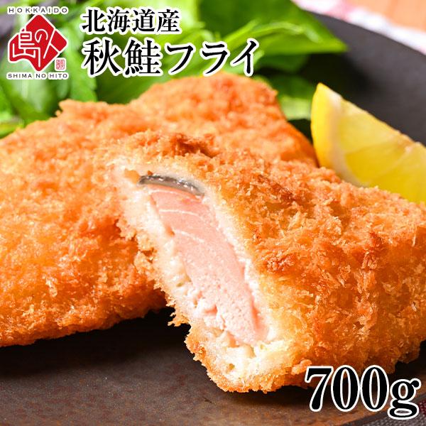 北海道産 サクッと秋鮭フライ 700g【送料無料】