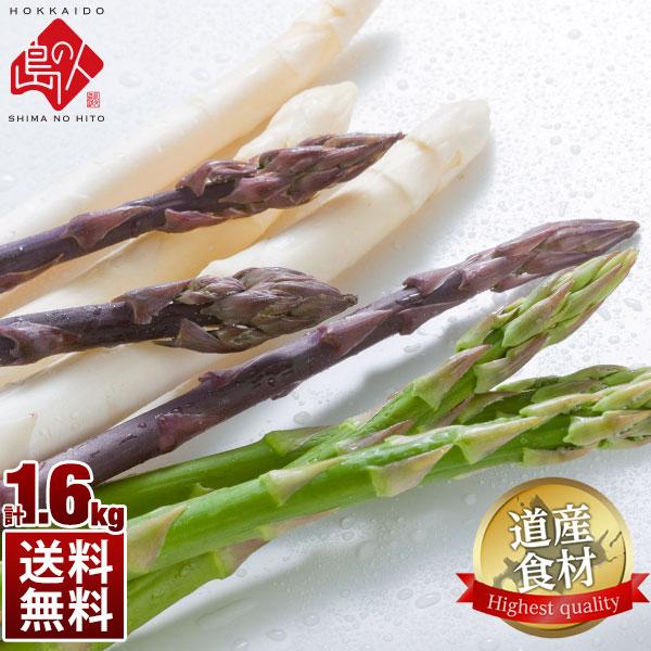 北海道産 アスパラ アスパラガス 3色食べ比べセット 計1.6kg 規格混合タイプ【送料無料】
