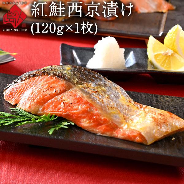 \解体セール/紅鮭の厚切り西京漬け 120g 1枚 切り身
