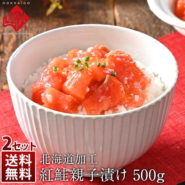 島の人 生珍味シリーズ 「紅鮭いくら親子漬 500g」 2つで送料無料