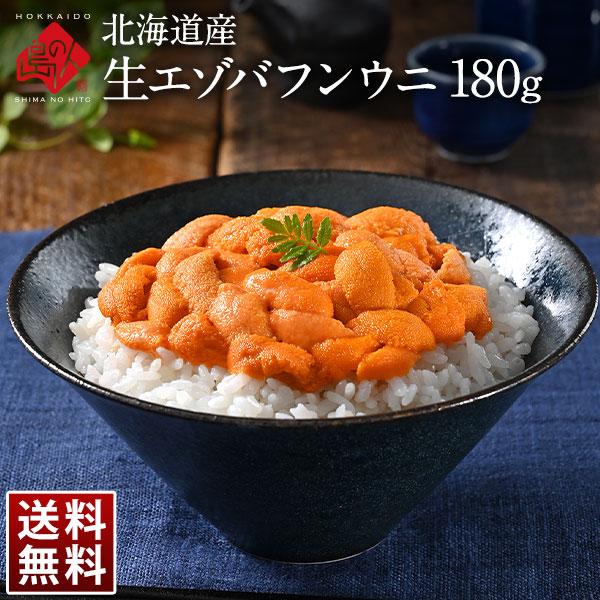 北海道産 生エゾバフンウニ 180g【送料無料】