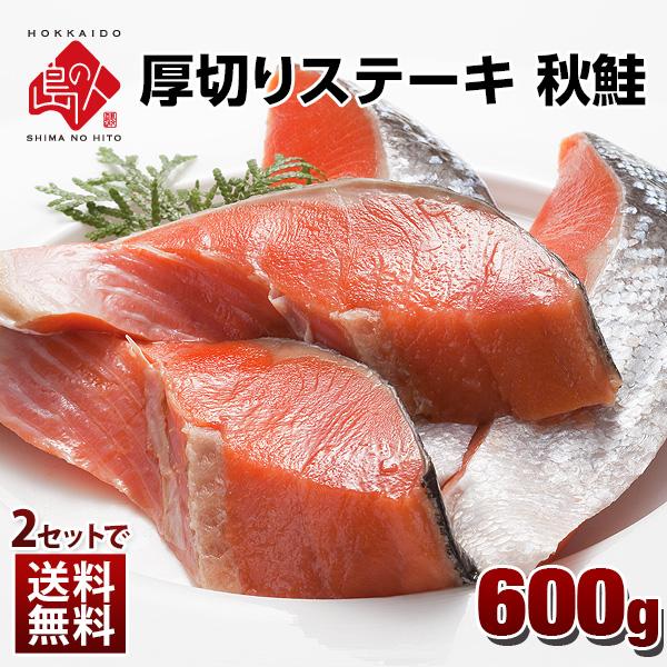 北海道 日高産 秋鮭の厚切りステーキ 600g (120g×5枚) 切り身