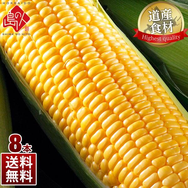 北海道産 とうもろこし ゴールドラッシュ(L~2L) 8本 生で食べても甘い!【送料無料】