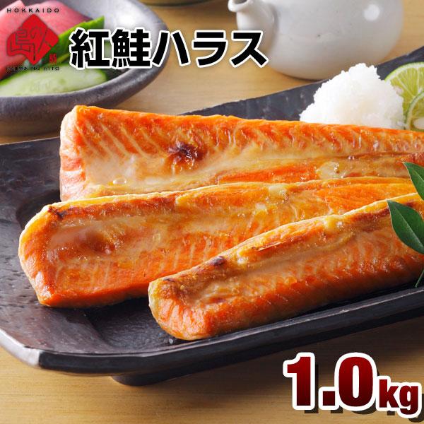 紅鮭ハラス 1kg