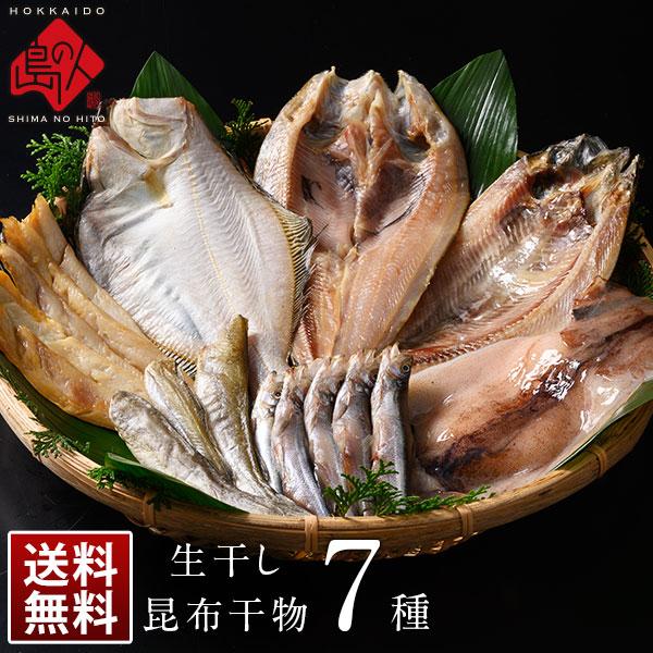お歳暮 ギフト 北海道お手軽昆布干物セット~7種類13尾【送料無料】