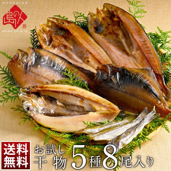 北海道 お手軽昆布干物セット (5種類8尾)【送料無料】