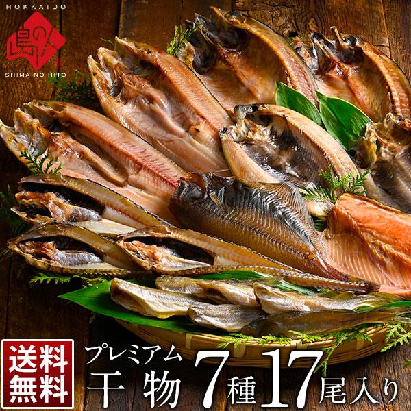 プレミアム干物セット(7種17尾)【送料無料】