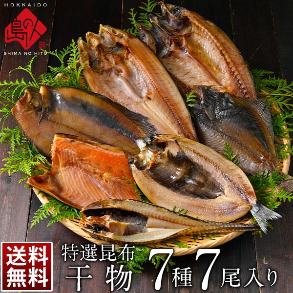 特選干物セット(7種7尾入り)【送料無料】 紅法華 宗八カレイ ニシン