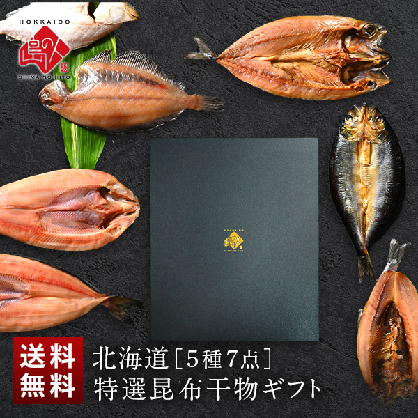 \まずはお試し/ギフト箱入り 北海道の昆布干物セット(5種類7尾)【送料無料】