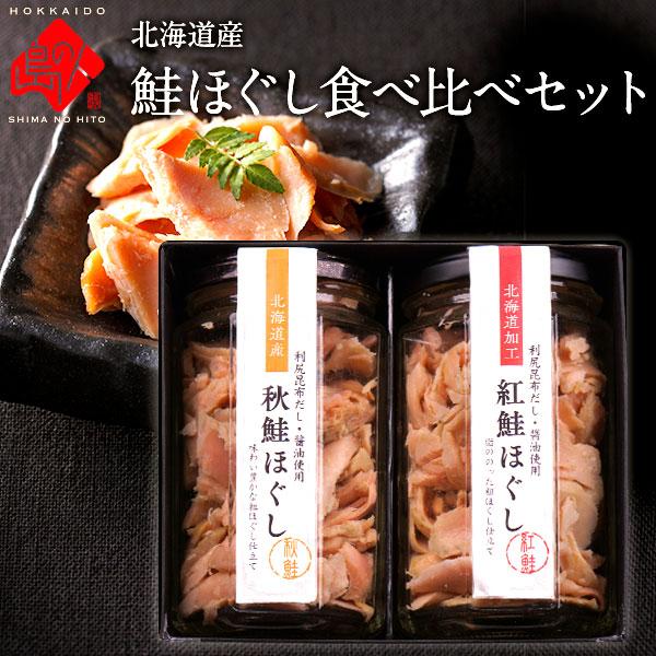 鮭ほぐしセット