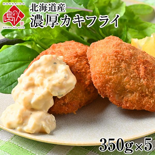 牡蠣 かき カキ フライ