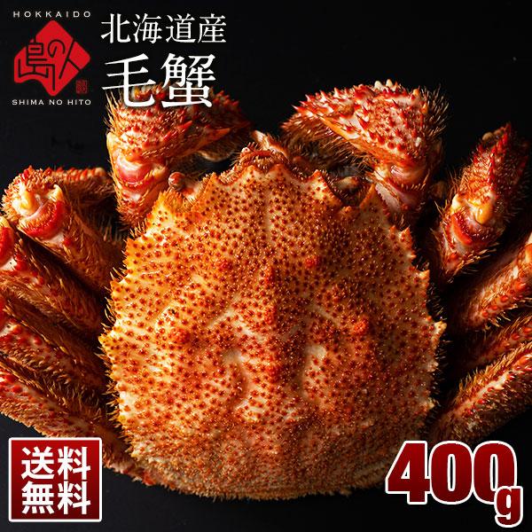 北海道産 毛蟹 400g【送料無料】