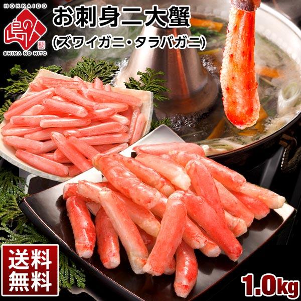 お刺身二大蟹カニセット 1.0kg【送料無料】