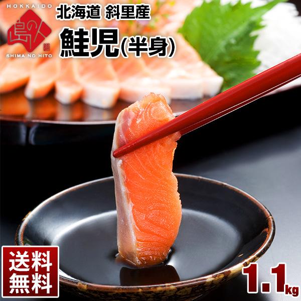 【斜里産】鮭児 半身 1.1kg前後 10,000本に1、2本しか獲れない超希少な鮭 ケイジ!