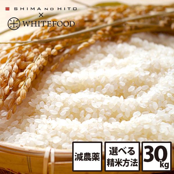 令和元年度新米 ホワイトライス 特A 北海道産 ななつぼし 30kg (選べる精米方法)