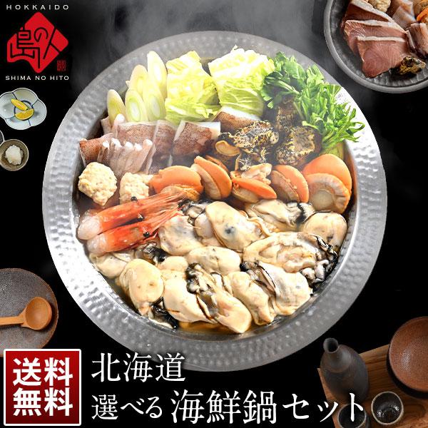 北海道 選べる海鮮鍋セット  [牡蠣・鱈(たら)・ぶり・秋鮭]