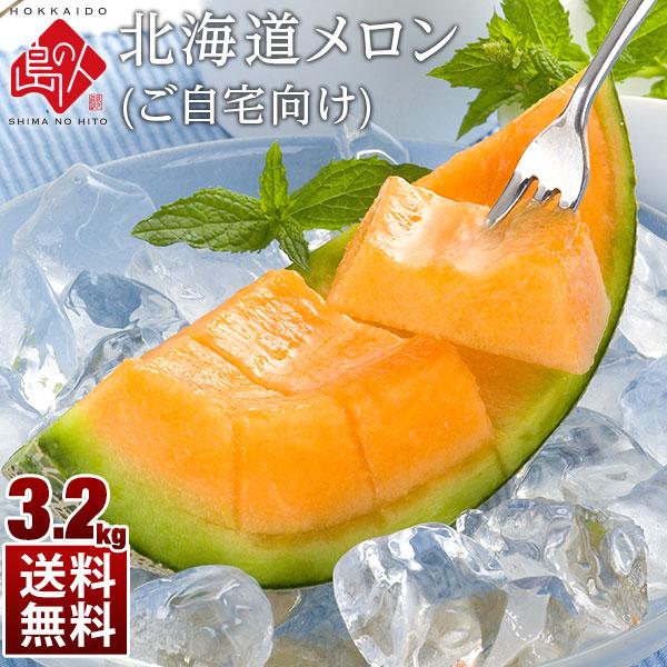 【送料無料】北海道メロン ご自宅用 3.2kg (2玉)