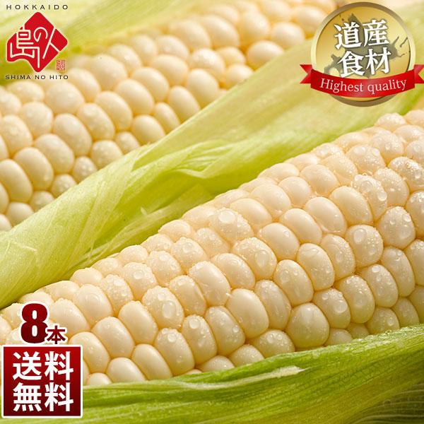 北海道産 とうもろこし ピュアホワイト(L~2L) 8本 生で食べても甘い!【送料無料】