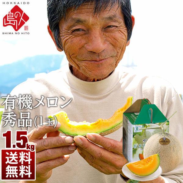 【完全無農薬】 坂本正男のメロン (秀品) 1玉 1.5kg