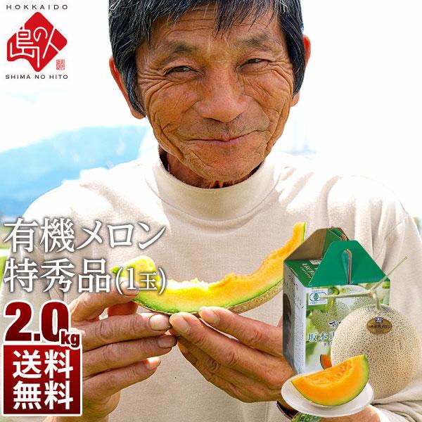 【完全無農薬】 坂本正男のメロン (特秀品) 1玉 2.0kg
