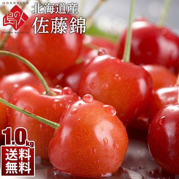 北海道産 さくらんぼ 佐藤錦 1.0kg(Lサイズ)【送料無料】