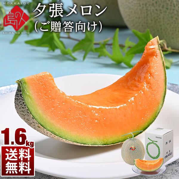 北海道 夕張メロン メロン 1.6kg×1玉 優品【送料無料】