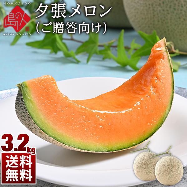 北海道 夕張メロン メロン 3.2kg(1.6kg×2玉) 優品【送料無料】