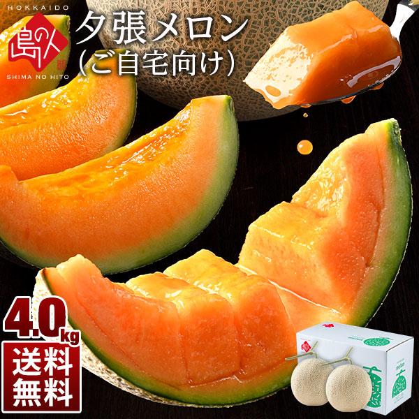 【8月6日販売終了】 夕張メロン ご自宅用 4.0kg (2~4玉)