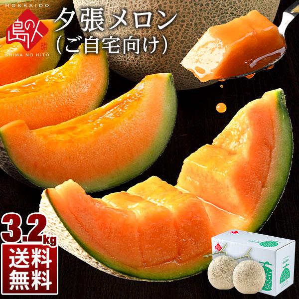 北海道 夕張メロン 合計3.2kg(2玉)【送料無料】