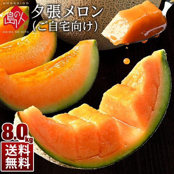 夕張メロン 合計8.0kg (4~8玉)【送料無料】