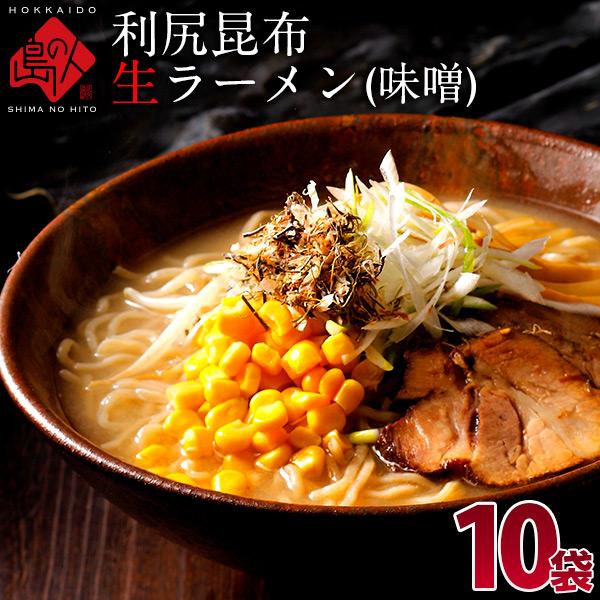 利尻昆布ラーメン味噌味10食分※スープ付 麺もスープも利尻昆布仕立て!