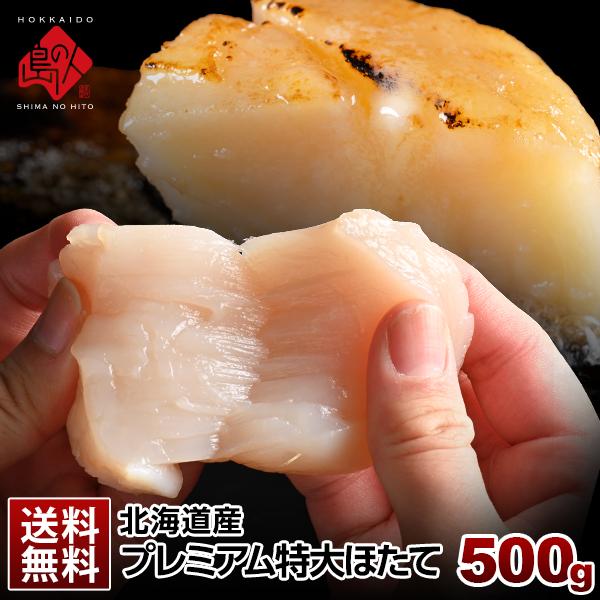 北海道産  超特大プレミアムほたて貝柱 500g(約8-10玉入) 【送料無料】