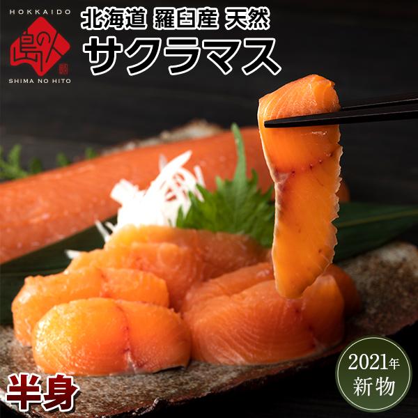 北海道羅臼産 サクラマスのお刺身 半身
