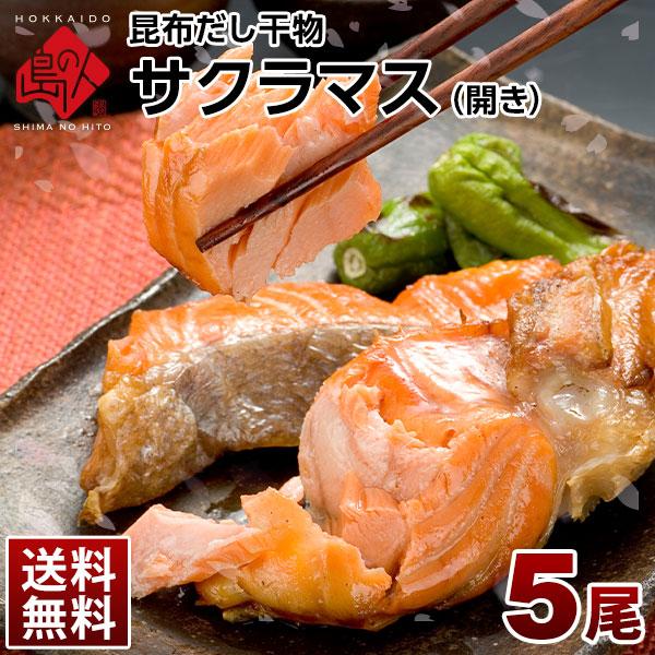 ほんのり脂が乗りその優しい味わいは秀逸です 送料無料でお届けします 甘く優しい味わいが特徴 北海道産 天然サクラマス 昆布出し干物 開き 5尾セット 送料無料 ギュッとしまった身は柔らかく 脂のり抜群 北海道 お取り寄せグルメ 本鱒 海鮮 魚 干物 秋 桜鱒 食品 ます さくらます マス 食べ物 送料無料 グルメ ひもの 鱒