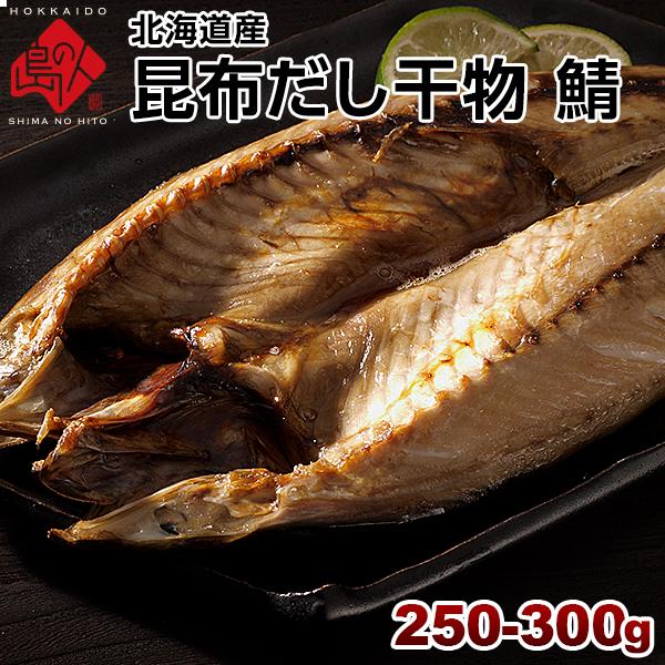 旨さにこだわり 高級利尻昆布使用 サバ 北海道産 鯖 マーケティング 250-300g旨さの秘密は自慢の 利尻昆布 爆売り 昆布干物 食べ物 お土産 お取り寄せ 魚 高級 食品 北海道