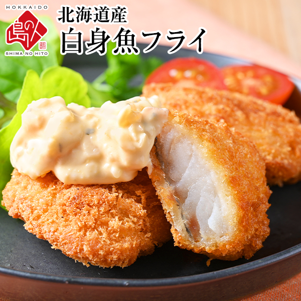 北海道産 白身魚フライ 300g 【送料無料】
