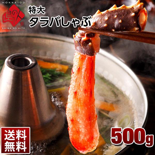 特大 お刺身タラバガニ ポーション 500g【送料無料】